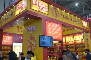 河南福森食品饮料有限公司2015南京糖酒会企业展位风采展示