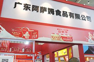 广东阿萨姆食品有限公司参加2015第93届南京糖酒会
