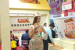 淮南宜生食品有限公司2015南京糖酒会企业展位风采展示