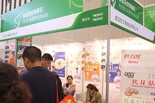 武汉巴力客食品有限公司参展2015南京糖酒会