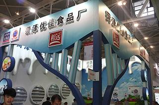 菏泽优佳食品厂参加2015第93届南京糖酒会