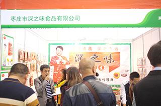 枣庄市深之味食品有限公司参展2015南京糖酒会