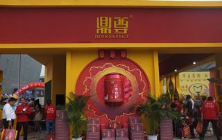 鼎尊饮品在南京全国糖酒会展位