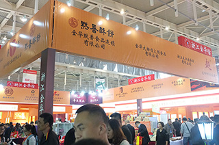 金华默香食品连锁有限公司在第93届南京全国糖酒会现场招商