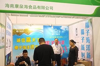 海南康泉海食品有限公司在第93届糖酒会上招商