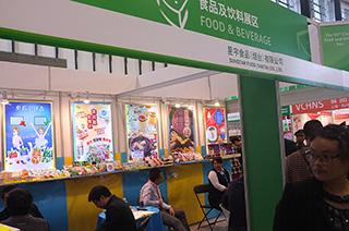 星宇食品(烟台)有限公司参加2015年全国秋季糖酒会,招商效果显著