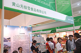 黄山无极雪食品有限公司2015南京糖酒会展位风采