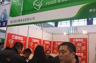 镇江留云香食品有限公司在2015年第93届糖酒会现场诚招全国代理商