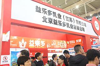 益乐多乳业有限公司亮相2015第93届南京全国糖酒会