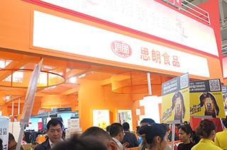 思朗食品亮相2015第93届南京全国糖酒会