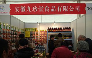 安徽九珍堂食品有限公司在2015中国商丘食品博览会展位风采