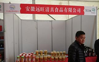 安徽远旺清真食品有限公司亮相2015中国商丘食品博览会