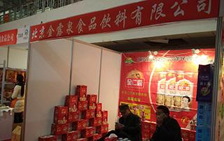 北京金露泉食品饮料有限公司在2015中国商丘食品博览会大放异彩