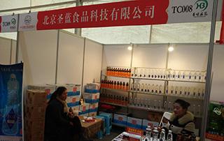 北京圣蓝食品科技有限公司在商丘食品博览会上宣传
