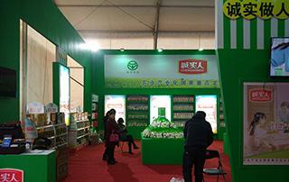城市人食品亮相2015中国商丘食品博览会