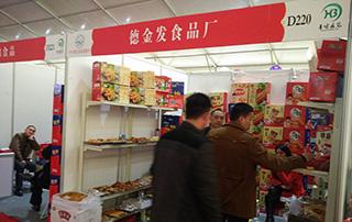 德金发食品厂在2015中国商丘食品博览会上隆重招商