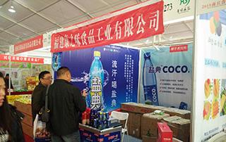 福建康之味食品在2015中国商丘食品博览会上隆重招商