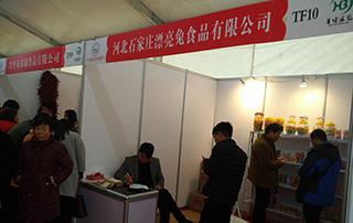 河北石家庄漂亮兔食品有限公司亮相2015中国商丘食品博览会