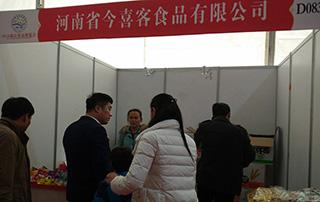河南省今喜客食品在2015中国商丘食品博览会展位风采