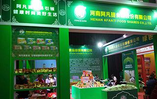 河南阿凡提食品股份有限公司亮相2015中国商丘食品博览会