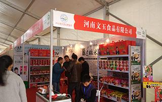 河南文玉食品有限公司亮相2015中国商丘食品博览会