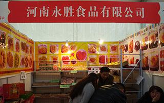 河南永胜食品有限公司在2015中国商丘食品博览会大放异彩