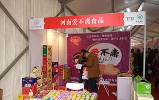 河南爱不离食品在2015中国商丘食品博览会展位风采