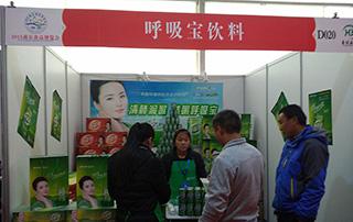 呼吸宝饮料在2015中国商丘食品博览会上隆重招商