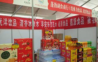 蓬勃副食商行在第2015商丘食博会上隆重招商