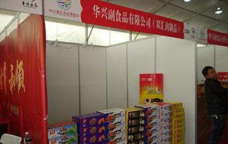 华兴副食品在商丘食品博览会上宣传