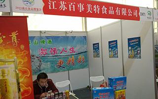 百事美特食品在2015中国商丘食品博览会上隆重招商