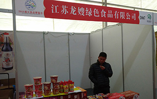 江苏龙嫂绿色食品亮相2015中国商丘食品博览会