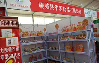 嚷城县华乐食品有限公司亮相2015商丘食博会