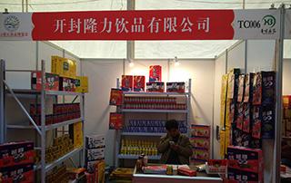 开封隆力饮品在2015中国商丘食品博览会展位风采