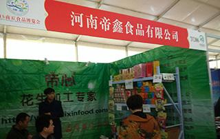 河南帝鑫食品有限公司在商丘食品博览会上宣传