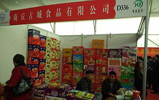 商丘古城食品有限公司在2015商丘食博会上隆重招商