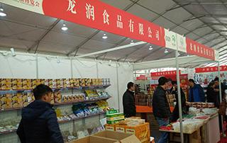 龙润食品亮相2015中国商丘食品博览会