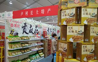 卢村长土特产在商丘食品博览会上宣传