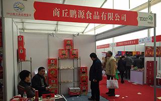 商丘鹏源食品有限公司亮相2015商丘食博会