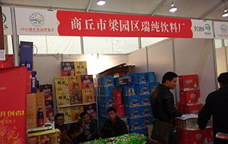 商丘市梁园区瑞纯饮料厂在2015商丘食博会上隆重招商