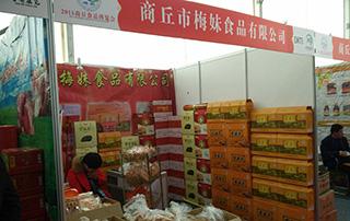 商丘市梅妹食品有限公司亮相2015商丘食博会