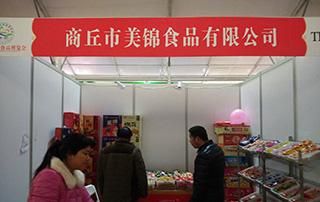 商丘市美锦食品有限公司亮相2015商丘食博会