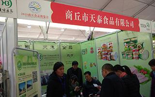 商丘市天泰食品有限公司亮相2015商丘食博会