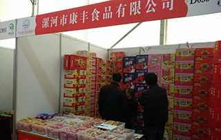 漯河市康丰食品在2015中国商丘食品博览会大放异彩