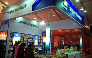 上海福利达食品有限公司参加2015商丘食品博览会