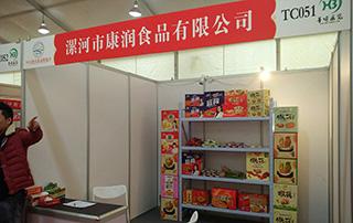 漯河市康润食品在2015中国商丘食品博览会展位风采