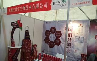 上海红果宝生物技术有限公司亮相2015商丘食博会