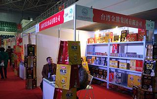台湾金熊集团有限公司2015商丘食品博览会展位风采