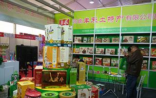 河南丰禾土特产有限公司亮相2015中国商丘食品博览会