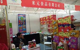 米元食品有限公司在商丘食品博览会上宣传